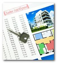 Займы под залог недвижимости в Сочи